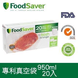 【75折加購】美國FoodSaver-真空袋20入裝 950ml
