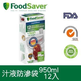 【75折加購】美國FoodSaver-真空汁液防滲袋12入 950ml