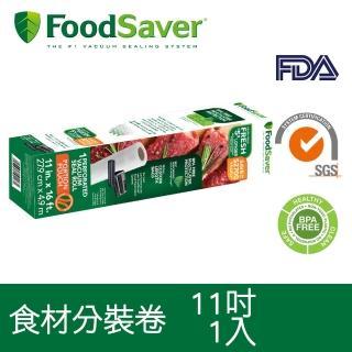 【75折加購】美國FoodSaver-真空食材分裝卷1入裝 11吋