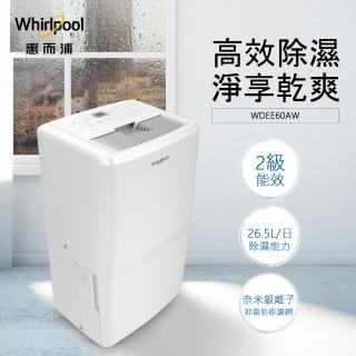 【Whirlpool惠而浦】26.5L節能除濕機 WDEE60AW 送3M空氣濾網(二級能效退稅1200)