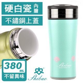 【香港世寶SHIBAO】隱藏式提環3D紋路陶瓷保溫杯-淡藍綠(380ml)