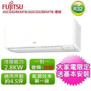 【FUJITSU 富士通】4.5坪優級M系列R32變頻冷暖分離式ASCG028KMTB/AOCG028KMTB(ASCG028KMTB/AOCG028KMTB)