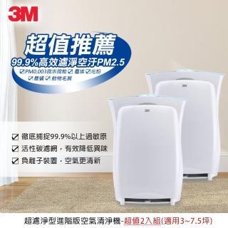 【問問下單抽好禮】3M 超濾淨6坪進階版空氣清淨機/適用 3-7.5坪(超值兩入組CHIMSPD-01UCRC-1)