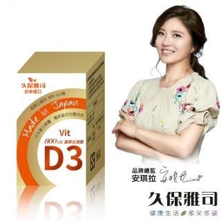 【久保雅司】富士集團D3晶球膠囊(60粒/瓶)/