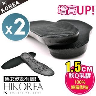 【HIKOREA】正韓製。男女款可裁切舒適透氣增高1.5CM全墊乳膠鞋墊2入(9003/現貨+預購)