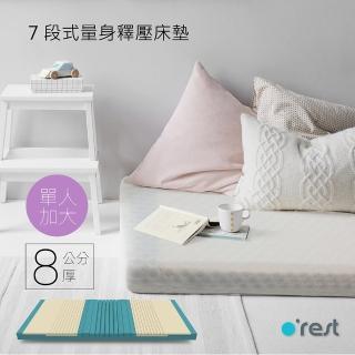 【orest】7 段式量身釋壓床墊-8cm厚單人加大(高密度釋壓記憶綿 + 高分子彈力綿)
