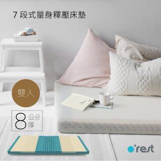 【orest】7 段式量身釋壓床墊-8cm厚雙人(高密度釋壓記憶綿 + 高分子彈力綿)