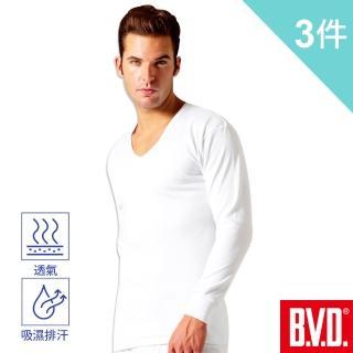 【BVD】速乾厚暖棉U領長袖衫(3入組)