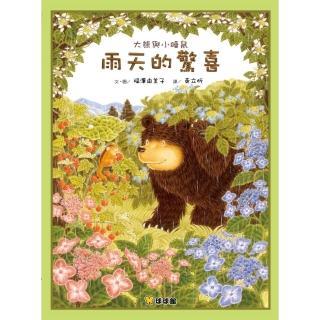 大熊與小睡鼠-雨天的驚喜