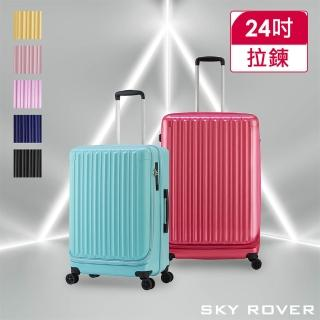 【Pantheon Plaza】SKY ROVER 24吋 璀璨晶鑽 側開式拉鍊硬殼行李箱 7色 SRI-1808SF(可擴充 附USB插槽)