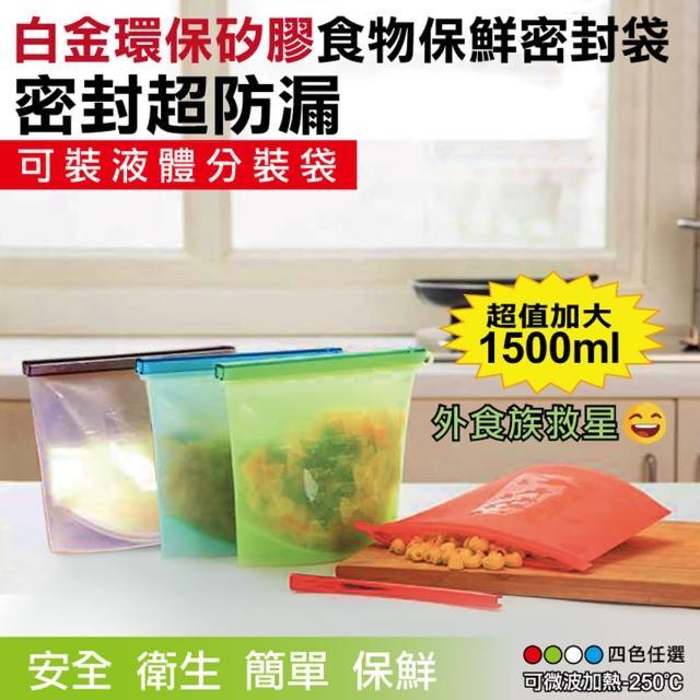 【在地人】加大環保矽膠食物密封保鮮袋