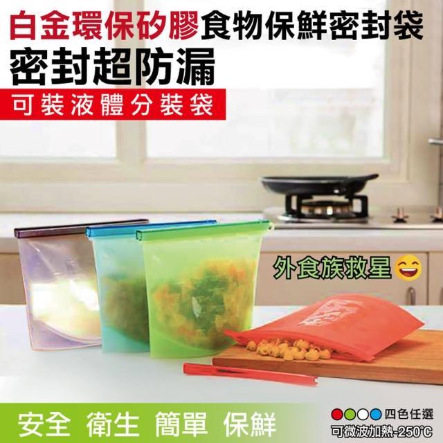 【在地人】白金矽膠食物保鮮密封袋