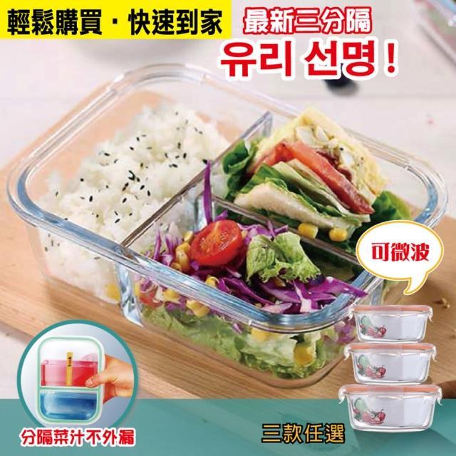 【在地人】長三隔全隔斷微波耐熱玻璃餐盒1010ml二入組(保鮮盒