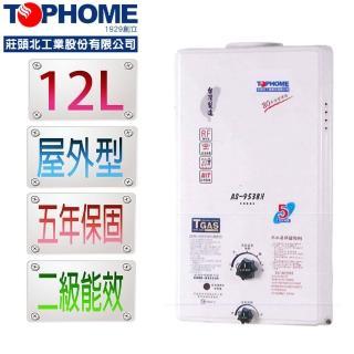 【TOPHOME莊頭北工業】屋外型12L自然排氣熱水器