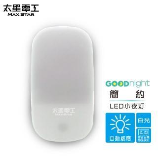 【太星電工】Goodnight簡約LED光感小夜燈(白光)