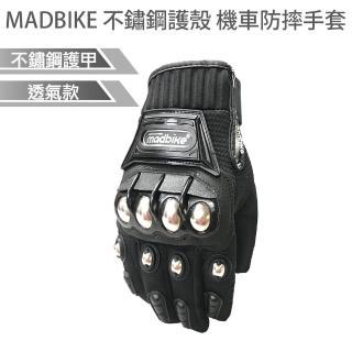 MADBIKE 不鏽鋼護殼 機車手套(防摔 防滑 透氣 摩托車 騎行 防風 防寒 防潑水)