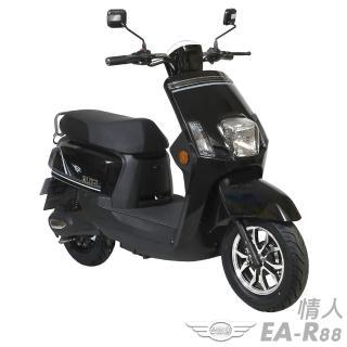 【e路通】EA-R88 情人 48V鉛酸 800W LED大燈 液晶儀表 電動車(電動自行車)