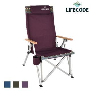 【LIFECODE】公爵可調段木扶手折疊椅-三色可選