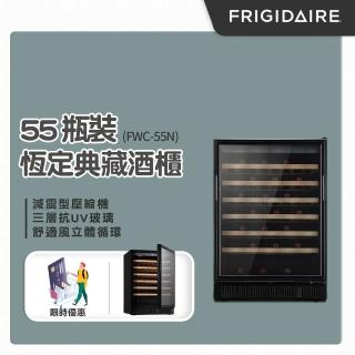 【Frigidaire 富及第】55瓶裝恆定典藏酒櫃FWC-55N(★贈微波爐)