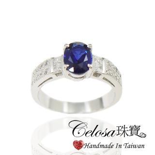 【Celosa】麗星藍寶晶鑽戒指