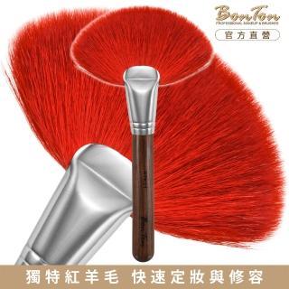 【BonTon】原木系列 扇形定妝/修容刷 RTK01 特級尖鋒羊毛
