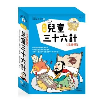 【世一】新編兒童三十六計(全套3冊)