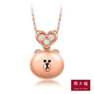 【周大福】LINE FRIEND系列 熊大Brown 18K 鑽石吊墜(不含鍊)