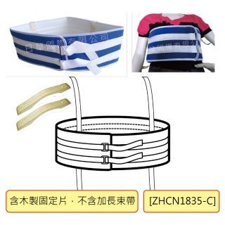 【感恩使者】安全束帶 - 床上用身體綁帶 ZHCN1835-C(胸腹綁帶 加寬舒適束帶-含木製固定片 不含加長束帶)