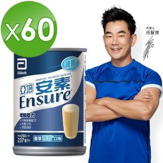 【亞培】安素香草液(250ml X30入x2箱)