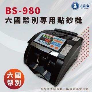 【大當家】保固14個月BS-980 銀行頂級專用防偽點驗鈔機(可驗台幣 人民幣 美元 日幣 港幣 歐元六國貨幣)
