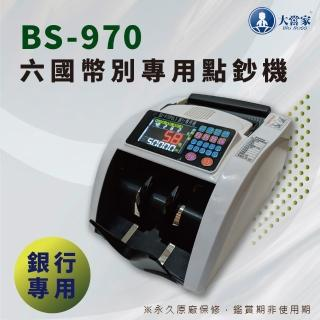 【大當家】保固14個月業界首創BS-970 銀行專用點驗鈔機(可驗台幣 人民幣 美元 日幣 港幣 歐元六國貨幣)