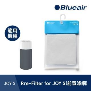 【瑞典Blueair】JOY S前置濾網(四色可選)