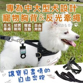 【夢工廠】各種犬首選 寵物彈力胸背+反光牽繩(夜間安全 堅固耐用 耐拉 耐扯 耐咬)