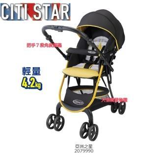 【Graco】輕量型雙向嬰幼兒手推車 星之旅 CITI STAR(限量贈 雙重超值好禮!!!)