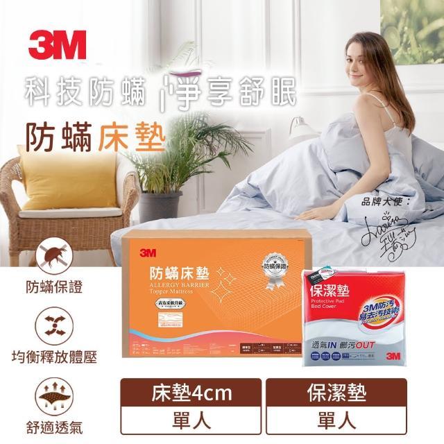 【3M】低密度防蹣記憶床墊-標準型4cm+平單式保潔墊(單人3x6.2)/