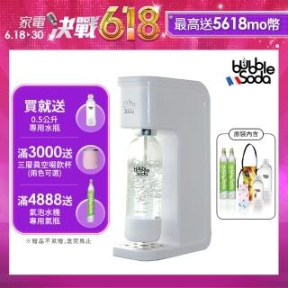 【法國BubbleSoda】節能免插電全自動氣泡水機-經典白(內含機器+60L氣瓶x2+大小水瓶+外出專用袋x2)