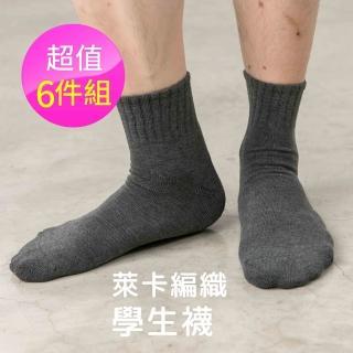 【PEILOU 貝柔】貝柔萊卡編織學生襪-直紋短襪(正常碼-6雙)