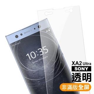XA2 Ultra 透明 9H 鋼化玻璃膜(Sony Xperia xa2 ultra 手機螢幕 鋼化膜 保護貼)