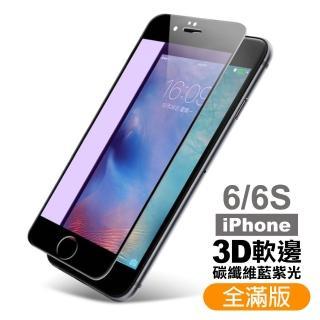 iPhone 6/6S 軟邊 滿版 藍紫光 9H 鋼化玻璃膜(i6 i6s 手機 螢幕 鋼化膜 保護貼)