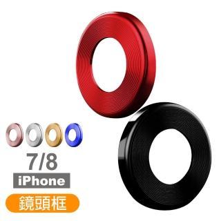 iPhone 7/8 4.7吋 鏡頭框(手機 鏡頭貼 保護框)