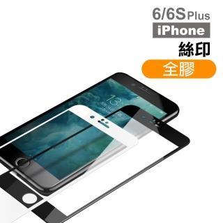 iPhone 6 6S Plus 絲印 滿版全膠 9H 鋼化玻璃膜(i6+ i6s+ i6p i6sp 手機 鋼化膜 保護貼)