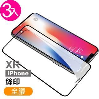 iPhone XR 絲印 滿版全膠 9H 鋼化玻璃膜 -超值3入組(全屏滿膠 手機 螢幕 保護貼)
