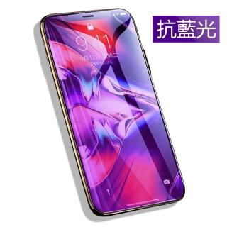 iPhone 康寧3D抗藍光全滿版鋼化保護貼(iX XS MAX XR i7 i8 i7+ i8+ 保護貼 玻璃貼)
