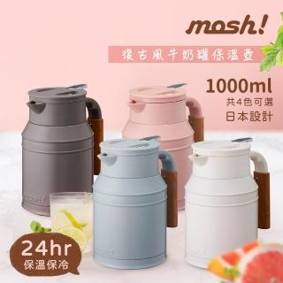 【日本mosh!】不銹鋼魔法桌上保溫保冷壺(共四色)