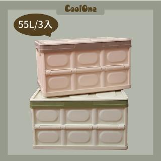 【Coolone】三入組  大容量摺疊箱(大容量摺疊堆疊居家收納箱雜物箱折疊箱)