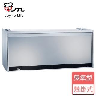 【部分地區送基本安裝】喜特麗 懸掛式烘碗機 臭氧殺菌  90CM(JT-3809Q)