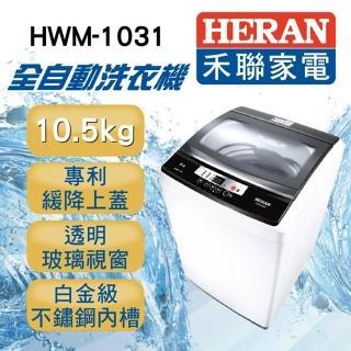 【滿額登記送mo幣★HERAN禾聯】10.5公斤智能LED面板洗衣機(HWM-1031)/