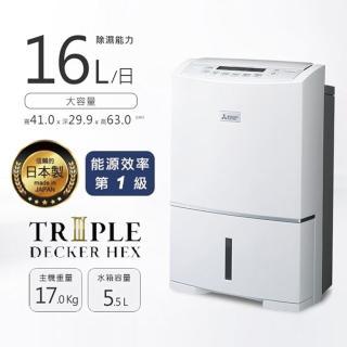 【MITSUBISHI 三菱】16L日本製大容量強力型除濕機-新一級能效(MJ-E160HN-TW)
