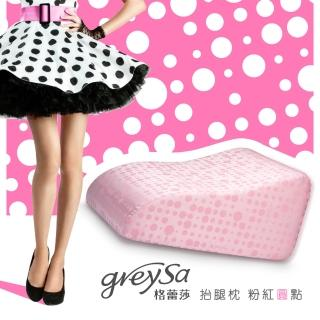 【GreySa 格蕾莎】抬腿枕-粉紅圓點(美腿枕|足枕|半臥|背靠|腰靠枕|三角枕|抬腿墊|靠枕靠墊)