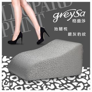 【GreySa 格蕾莎】抬腿枕-銀灰豹紋(美腿枕|足枕|半臥|背靠|腰靠枕|三角枕|抬腿墊|靠枕靠墊)
